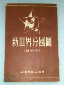 正版  新世界分国图(普及本)54年印
