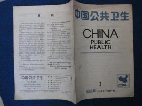 【创刊号】中国公共卫生  基层版 1985年第一卷第一期