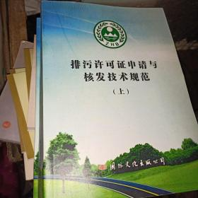排污许可证申请与核发技术规范(上下)