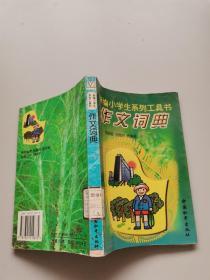 新编小学生系列工具书作文词典
