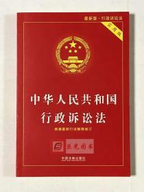 2018年新版 中华人民共和国行政诉讼法实用版 法制出版社 行政诉讼法 行诉法法条 法律法规