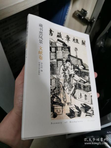 藏书票风景-文献卷(一版一印,仅印3000册)