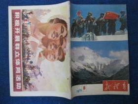 新体育  1975-8  登上珠峰