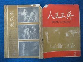 人民工兵   1966-2