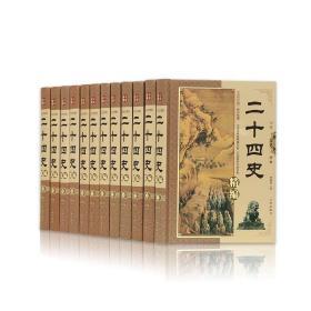 全套12册二十四史 16开精装 精编文白对照 中国历史书史记汉书明史三国志晋书新唐书元史中国通史历史知识读物