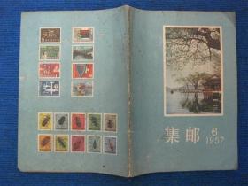 集邮   1957-6