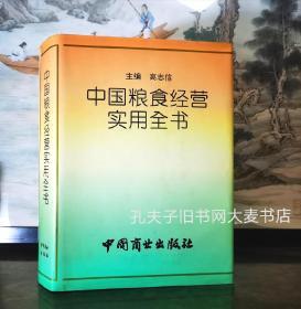 中国粮食经营实用全书