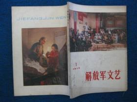 解放军文艺  1973-1   油画:古田会议