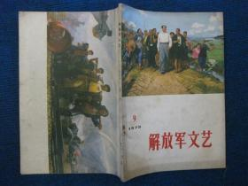 解放军文艺  1973-9   油画:毛主席视察广东农村