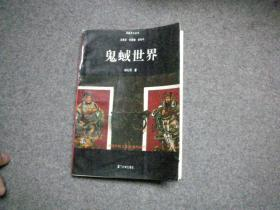 鬼蜮世界  中国传统文化对鬼的认识