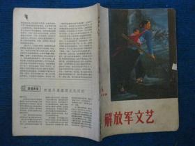 解放军文艺  1972-6 油画:螺号响了