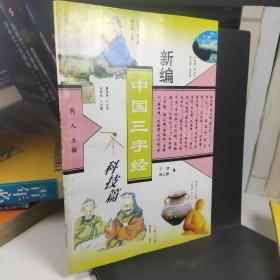 新编中国三字经.科技篇