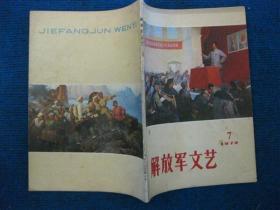 解放军文艺  1972-7  油画:毛主席在延安干部会议上作整风报告