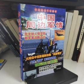 中国周边军情