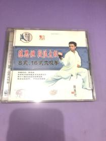 陈思坦段位太极8式、16式太极拳CD