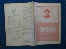 解放军文艺  1968-6简装本  大海航行靠舵手---歌颂毛主席伟大革命实践专辑