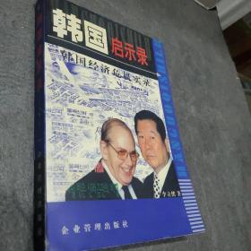 韩国启示录--韩国经济危机实录