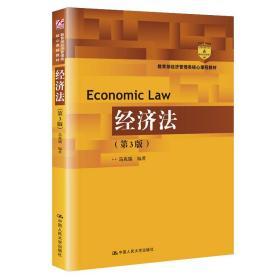 经济法(第3版)(教育部经济管理类核心课程教材)
