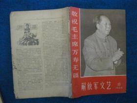 解放军文艺  1968-10  封面:敬祝毛主席万寿无疆、封二林题
