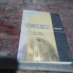 英语完形填空演练(初中卷)