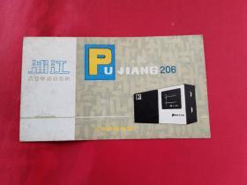 浦江六管单波收音机说明书(上海群益电讯厂)