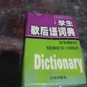 学生歇后语词典(精)——学生袖珍工具丛书
