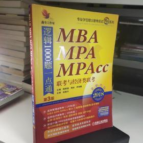 2018 机工版精点教材MBA、MPA、MPAcc联考与经济类联考逻辑1000题一点通(第3版)