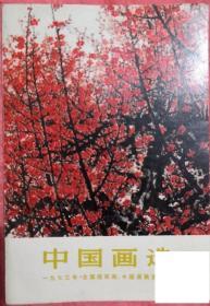 中国画选 1973年《全国连环画,中国画展》作品