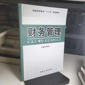 """财务管理/普通高等教育""""十二五""""规划教材"""