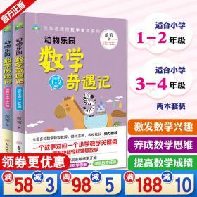 范苇老师的数学童话套装2册 动物乐园数学奇遇记 动物乐园数学历险记 注音版幼儿数学启蒙1-2-3-4年级小学儿童数学启蒙故事书HC