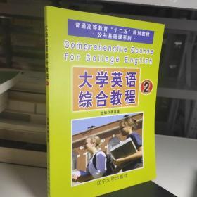 大学英语综合教程. 2
