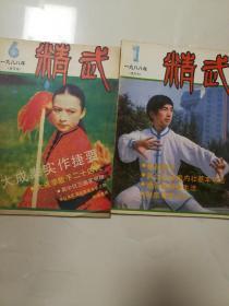精武1988-1-6(二本)
