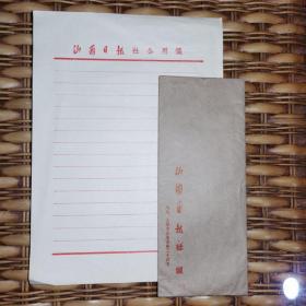 山西日报社/旧信封一个.信纸二页
