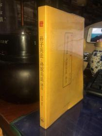 中国古典文化大系:孙子兵法译注  三面书口刷金