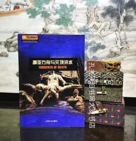 《阳光文化系列丛书.挪亚方舟与灭顶洪水》上海文化出版社