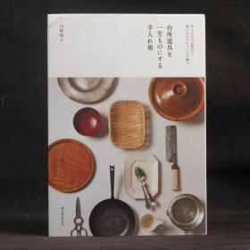 日文原版現貨 廚房道具使用保養術