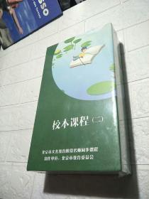 校本课程(二)北京市义务教育阶段名师同步课程(41DVDs)