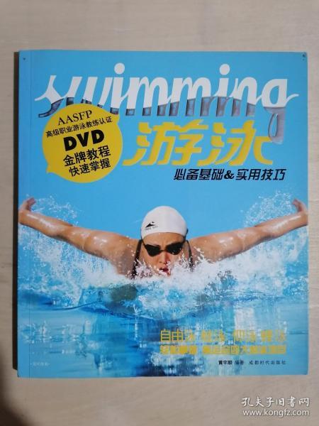 《游泳:必备基础&实用技巧》【没有光盘】(24开平装)九品