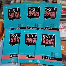 2017年5·3题霸 专题集训 高考英语 1~6(阅读理解、七选五阅读、完形填空、语法填空、短文改错、书面表达)共6本