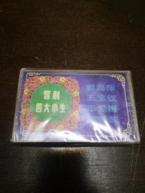 磁带  晋剧四大小生 1989年