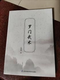 稀缺经典:罗门武术 峨眉派拳术 刘家源 江苏凤凰科学技术出版社