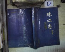 珠江志(第四卷) ,