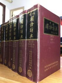 重编国语辞典 全六册