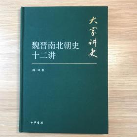 魏晋南北朝史十二讲/大家讲史·典藏本