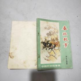 (中国历史故事集)春秋故事