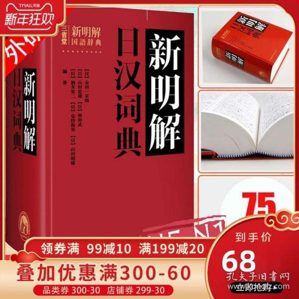 新明解日汉词典