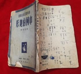 年底特价1950年11月第五版上海造中国的地形