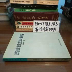 法律语言学新论(包正版现货无写画)
