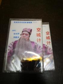 晋剧传统名家演唱集一磁带收藏:  空城计