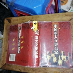 中国重大文史公案——软典型工具书(书口有瑕疵)
